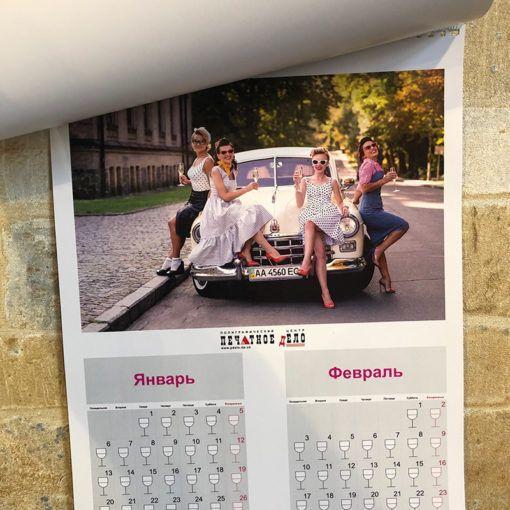 Алко-календарь (перекидной)