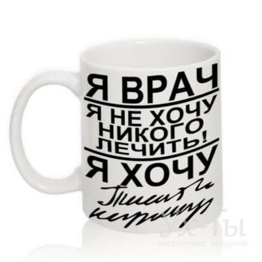Чашки для врачей