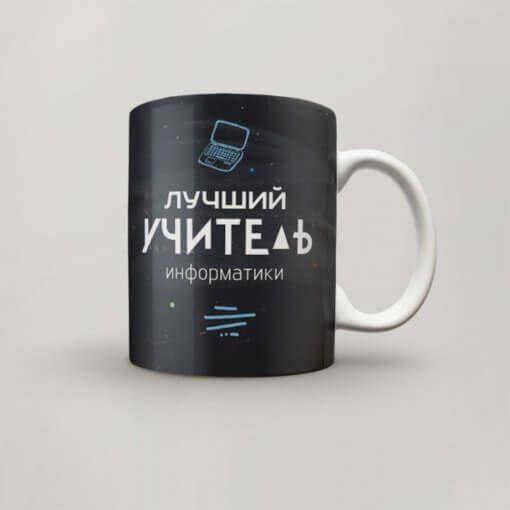 Чашки для учителей