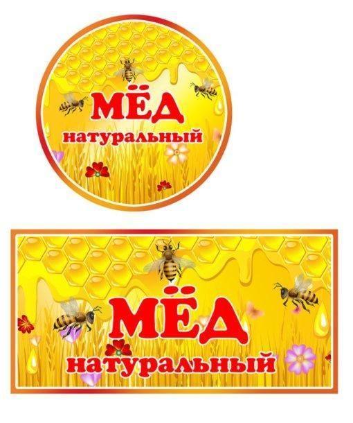 Этикетки на мед