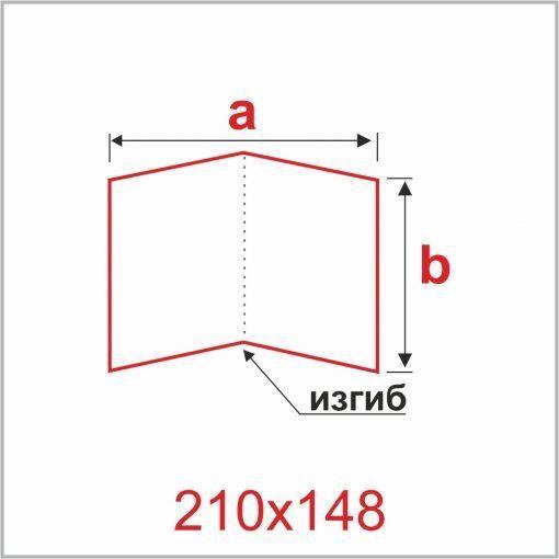 Открытка двойная [Размер: 210х148 мм]