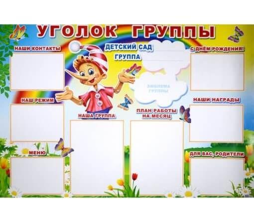 Плакаты для детского сада