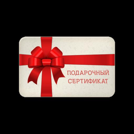Подарочные пластиковые карты-сертификаты