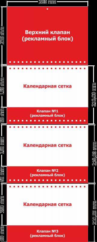 """Квартальный календарь """"Стандарт"""""""