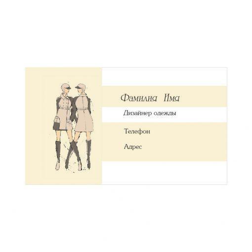 Визитки дизайнеров одежды