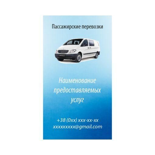 Визитки грузоперевозки / пассажирские перевозки