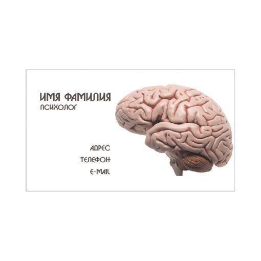 Визитки психолога