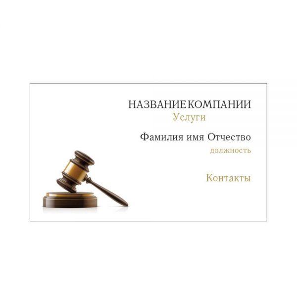 Визитки адвоката/юриста (юридические услуги)